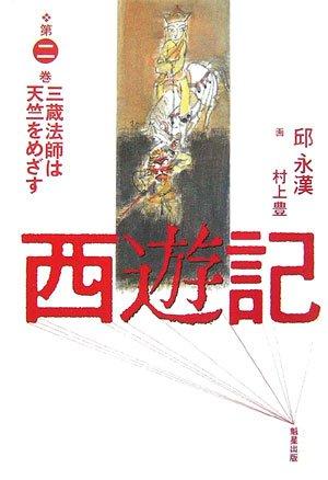 西遊記〈第2巻〉三蔵法師は天竺をめざす