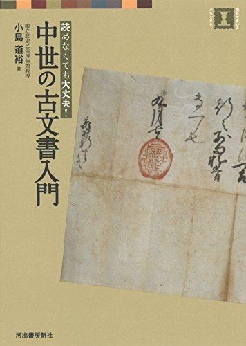 中世の古文書入門 (視点で変わるオモシロさ!)