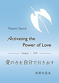 Activating the Power of Love / 愛の力を自分で引き出す: English-Japanese bilingual booklet / 英日対訳 by [Saionji, Masami]