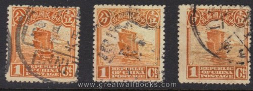 China Stamps - 1913, 1915, 1923, Sc 203 (London Printing), Sc 222 (First Peking Printing), Sc 249 (Second Peking Printing) - Used