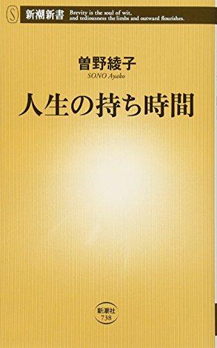 人生の持ち時間 (新潮新書)
