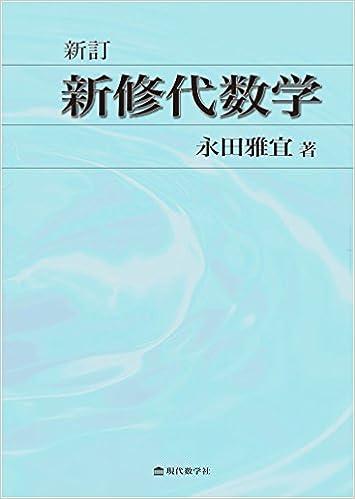 新訂 新修代数学 | 永田雅宜 |本...