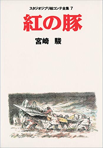 Studio Ghibli Storyboards Volume 7: Porco Rosso