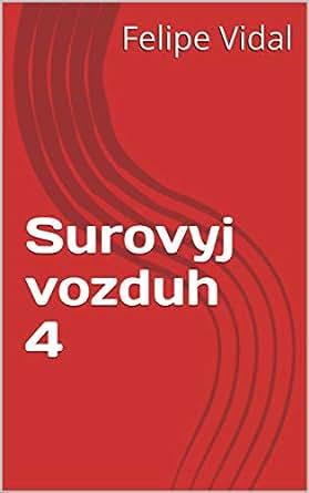 Surovyj vozduh 4 (1)