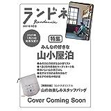 2021年9月号 山のお楽しみ オリジナルスタッフバッグ (撥水ポーチ)