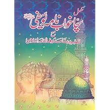 Mukammal Sacha Khawab Nama Yousafi