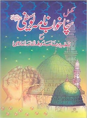 Khawab Nama Book In Urdu