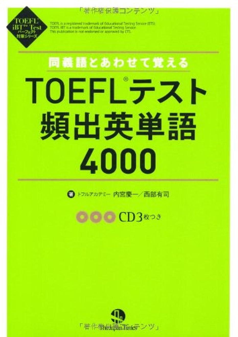 疑わしいインテリア仕様【CD付】はじめてのTOEFL ITPテスト完全対策 改訂版 (TOEFL(R)テスト大戦略)
