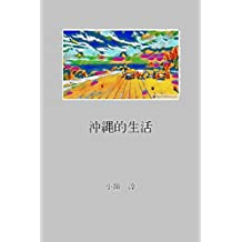 okinawatekiseikatu (Japanese Edition)