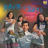 スナッキーで踊ろう (MEG-CD)
