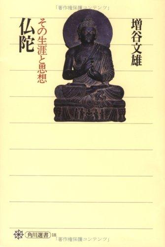 仏陀  その生涯と思想 (角川選書 18)