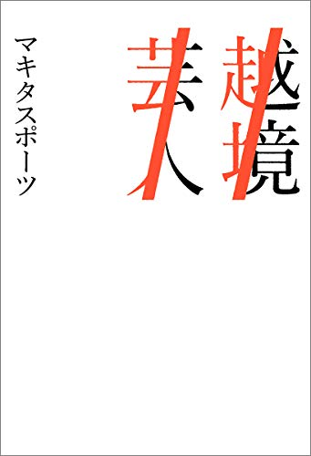越境芸人 (Bros.books)