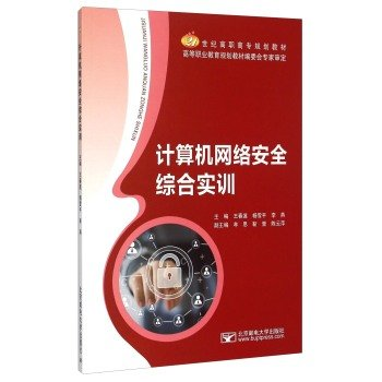 Read Online Computer Network Security Comprehensive Training(Chinese Edition) PDF