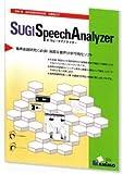 医療機関向けSUGI SpeechAnalyzer (レポート機能付)