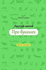 Flip & Read about Bugs: Volume 3 by Julia A. Syrykh (2014-05-12) Paperback