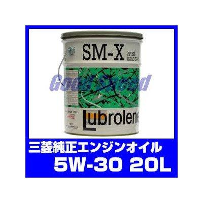 MITSUBISHI 三菱純正 エンジンオイル ルブローレン SM-X SM 20リットル 5W-30 MZ102564B B01CRQAH8O