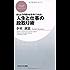 ほんとうの豊かさを手に入れる 人生と仕事の段取り術 (PHPビジネス新書)