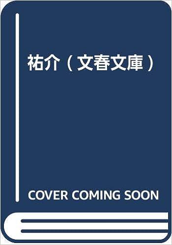 祐介 (文春文庫) | 尾崎 世界観 |本 | 通販 | Amazon