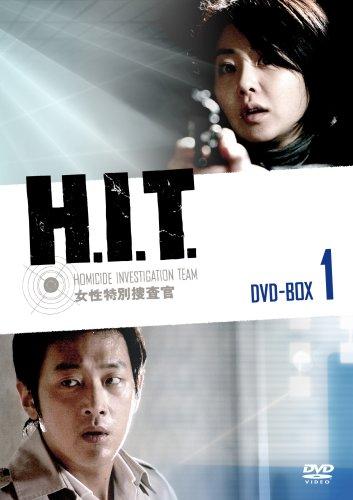H.I.T. [ヒット]