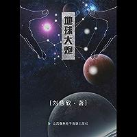 地球大炮 (Chinese Edition) book cover