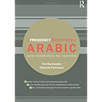 A Frequency Dictionary of Arabic (Routledge Frequency Dictionaries)