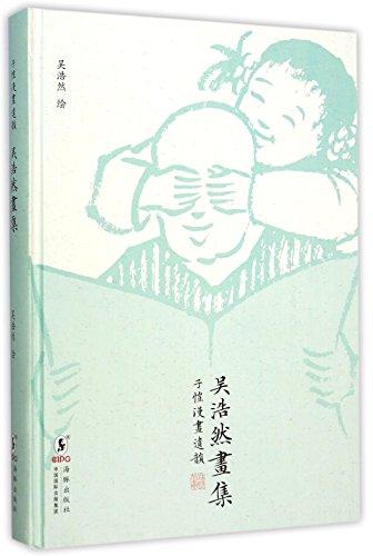 吴浩然画集(子恺漫画遗韵)(精)