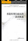 """香港特别行政区的法治轨迹 (""""一国两制""""知识丛书)"""