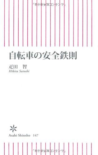 自転車の安全鉄則 (朝日新書)