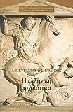 img - for i elliniki archaiotita /                       book / textbook / text book