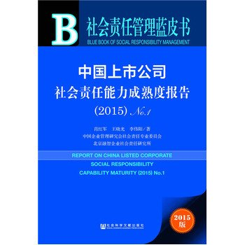Read Online Social Responsibility Management Blue Book: China Listed Capability Maturity Corporate Social Responsibility Report (2015) No.1(Chinese Edition) ebook