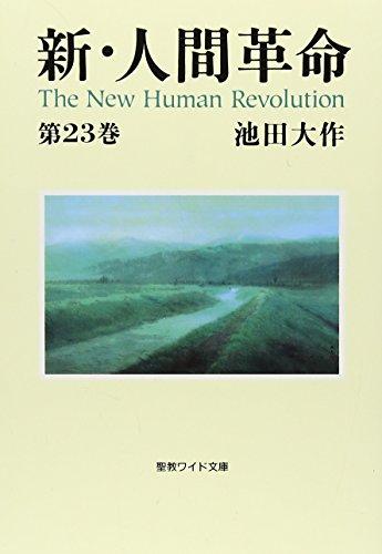 新・人間革命 第23巻 (聖教ワイド文庫 64)