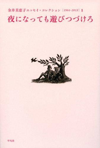 夜になっても遊びつづけろ (金井美恵子エッセイ・コレクション[1964−2013]  1 (全4巻))