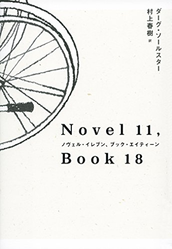 NOVEL 11, BOOK 18 - ノヴェル・イレブン、ブック・エイティーン
