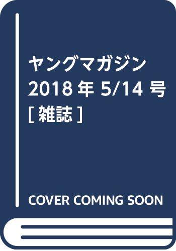ヤングマガジン 2018年 5/14 号 [雑誌]