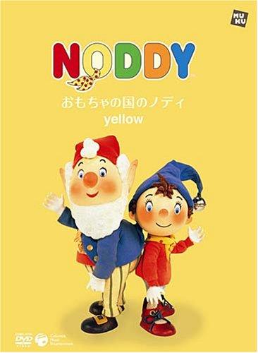 おもちゃの国のノディ yellow [通常盤]の商品画像