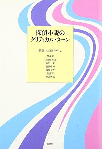探偵小説のクリティカル・ターン