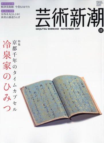 芸術新潮 2009年 11月号 [雑誌]