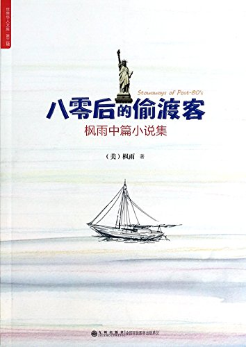 After 80 stowaways(Chinese Edition)
