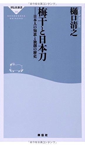 梅干と日本刀 日本人の知恵と独創の歴史(祥伝社新書)
