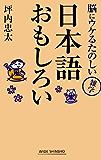 日本語おもしろい 雑学 (ワイド新書)