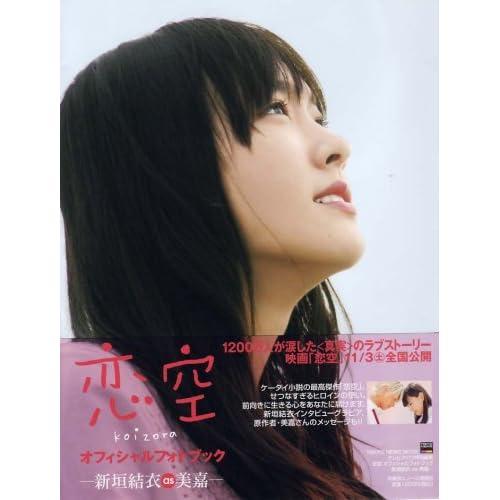 恋空オフィシャルフォトブック 表紙画像