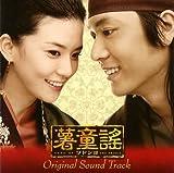 [CD]韓国ドラマ「ソドンヨ」オリジナル・サウンドトラック