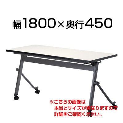ニシキ工業 天板跳ね上げ式テーブル キャスター付き スタック可能 幅1800×奥行450mm幕板無し LQH-1845 アイボリー B0739QPWRHアイボリー