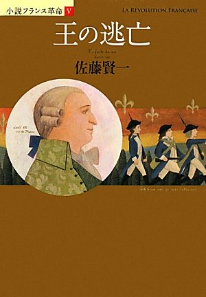 王の逃亡 (小説フランス革命 5)