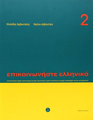 Epikoinoniste Ellinika 2 mit CD: Lehrbuch 2 mit CD