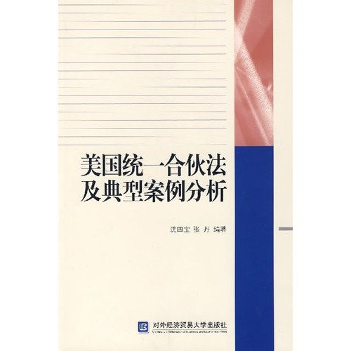 Uniform Partnership Act and Case Analysis (Paperback) (Act Uniform Partnership)
