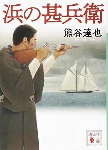 浜の甚兵衛 (講談社文庫)