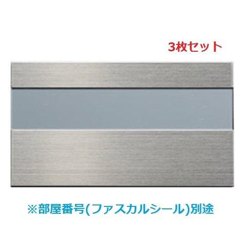 杉田エース SUS室名札 NP-7S 3個セット B07D8J9RH9 10300
