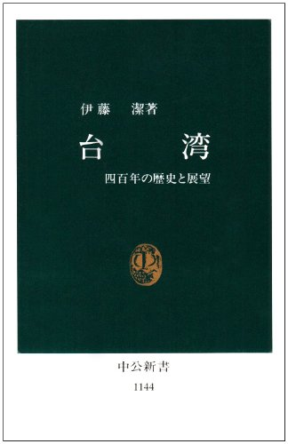 台湾―四百年の歴史と展望 (中公新書)