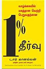The 1% Solution  (Tamil) Kindle Edition